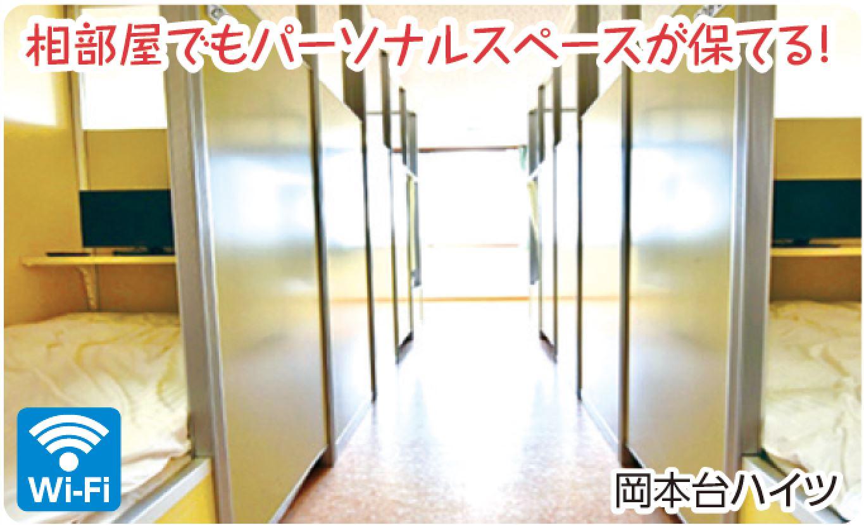 宇都宮岡本台自動車学校の宿泊施設詳細